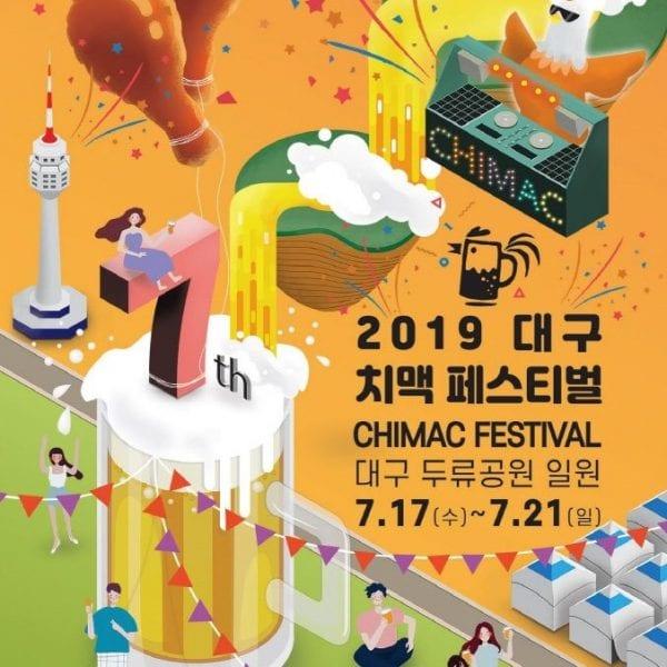 Daegu Chimac Festival   Daegu City, Gyeongsangbuk-do