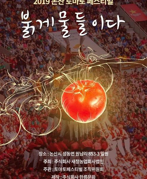 Nonsan Tomato Festival   Nonsan City, Chungcheongnam-do