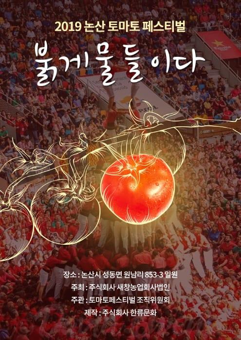 nonsan tomato festival chungcheongnam do korea festival