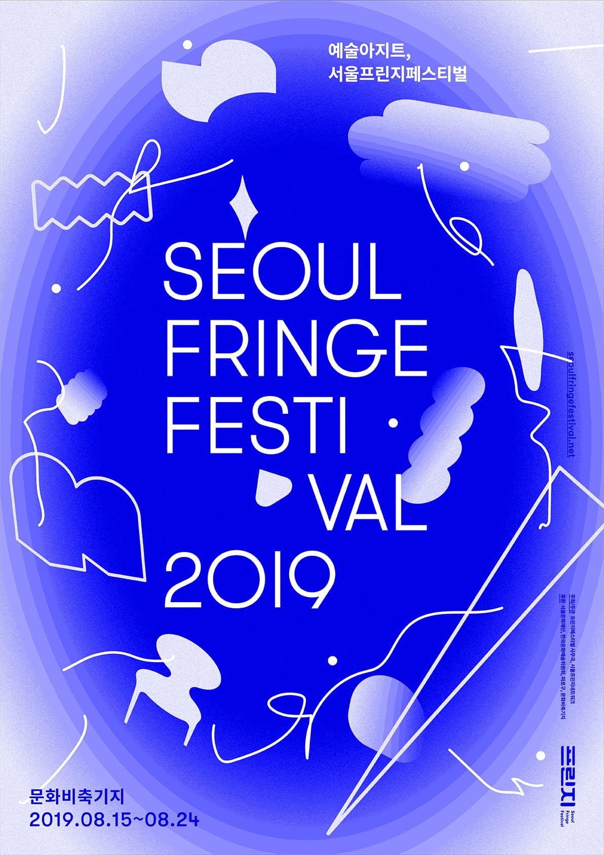 Seoul Fringe Festival   Mapo-gu, Seoul