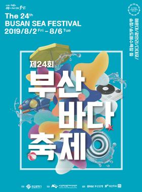 Busan Sea Festival   Busan-si, Gyeongsangnam-do