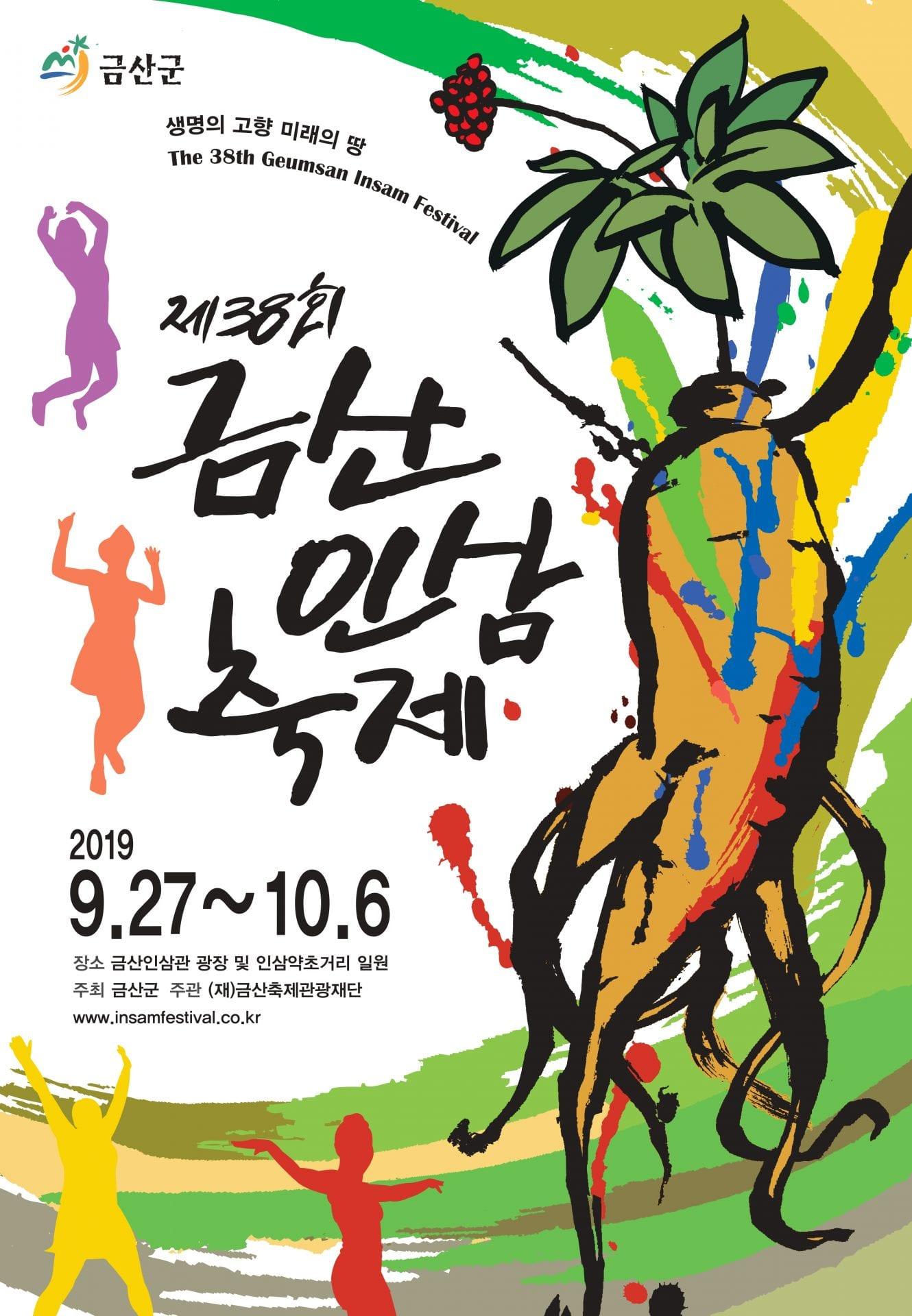 38th Geumsan Ginseng Festival | Geumsan-gun, Chungcheongnam