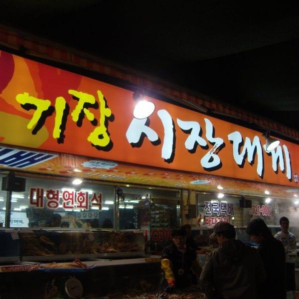 Gijang Crab Market | Gijang-gun, Busan