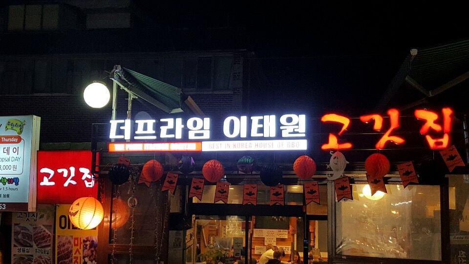 THE PRIME ITAEWON 고깃집 | Itaewon, Seoul