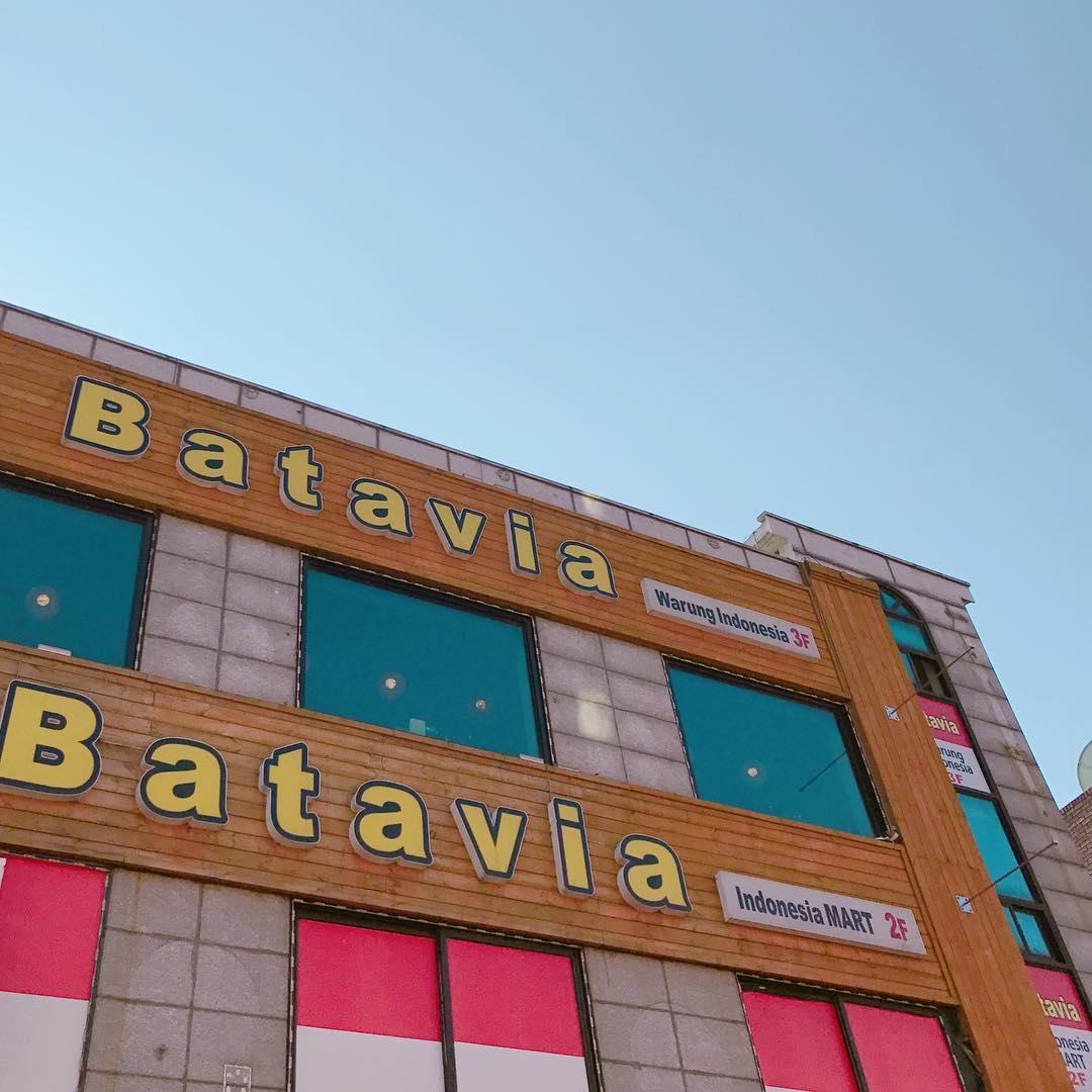 Batavia Indonesian Mart | Danwon-gu, Gyeonggi-do