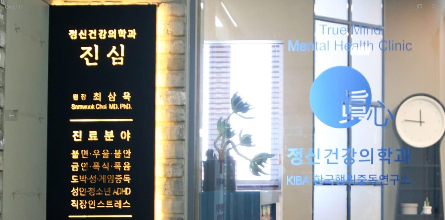 True Mind Mental Health Clinic   Gangnam-gu, Seoul