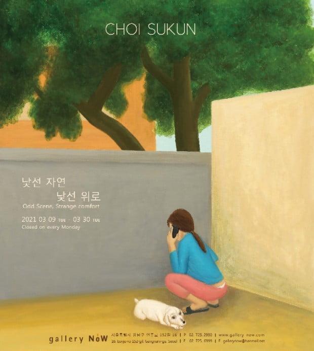 choi-sukun-solo-exhibition-poster