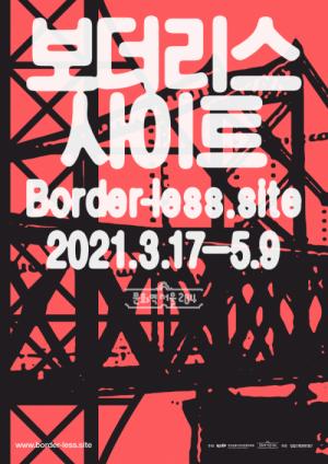 border-less.site
