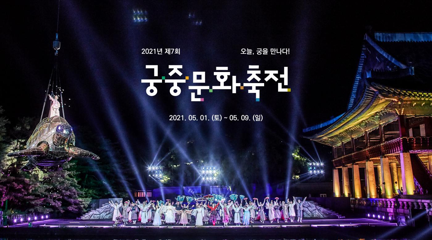 royal culture festival