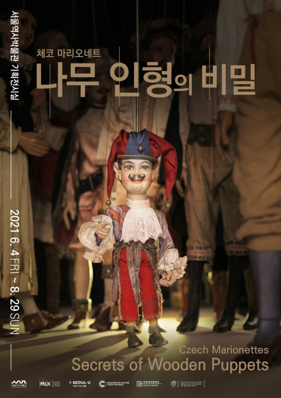 czech marionettes exhibition in seoul
