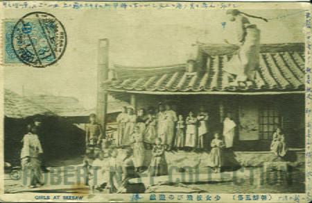 087a Seesaw circa 1910-1930