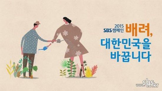 SBS, campaign, consideration, Korea