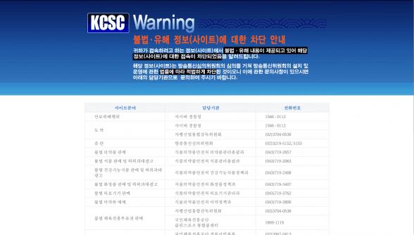 KCSC Warning