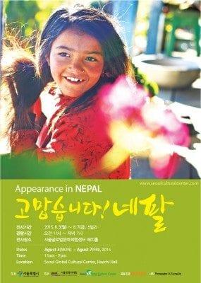 Nepal Earthquake Relief Photo Exhibition
