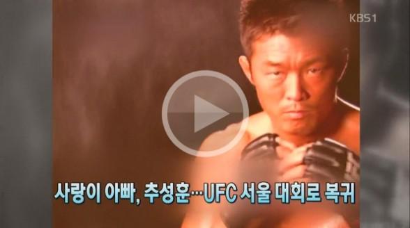 Choo Sung-hoon, UFC Fight Night, South Korea, KBS News