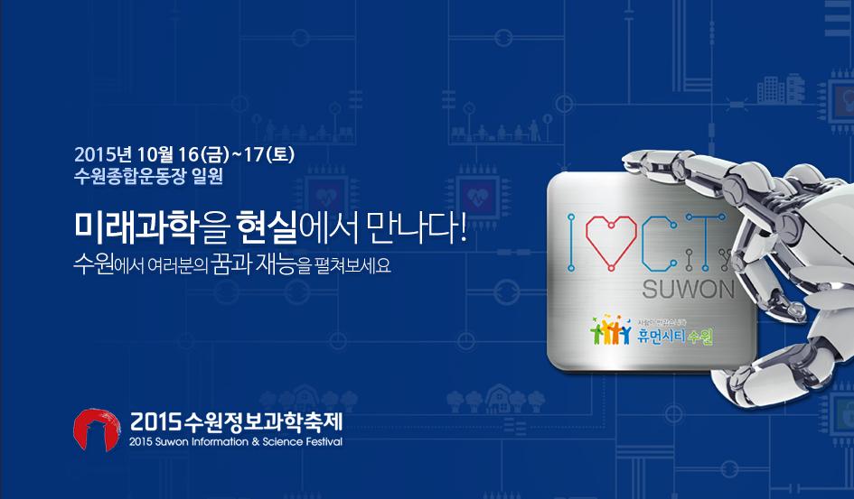 2015 Suwon Information & Science Festival