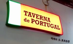 Portuguese food in Seoul, Taverna de Portugal, Sangsu, Seoul