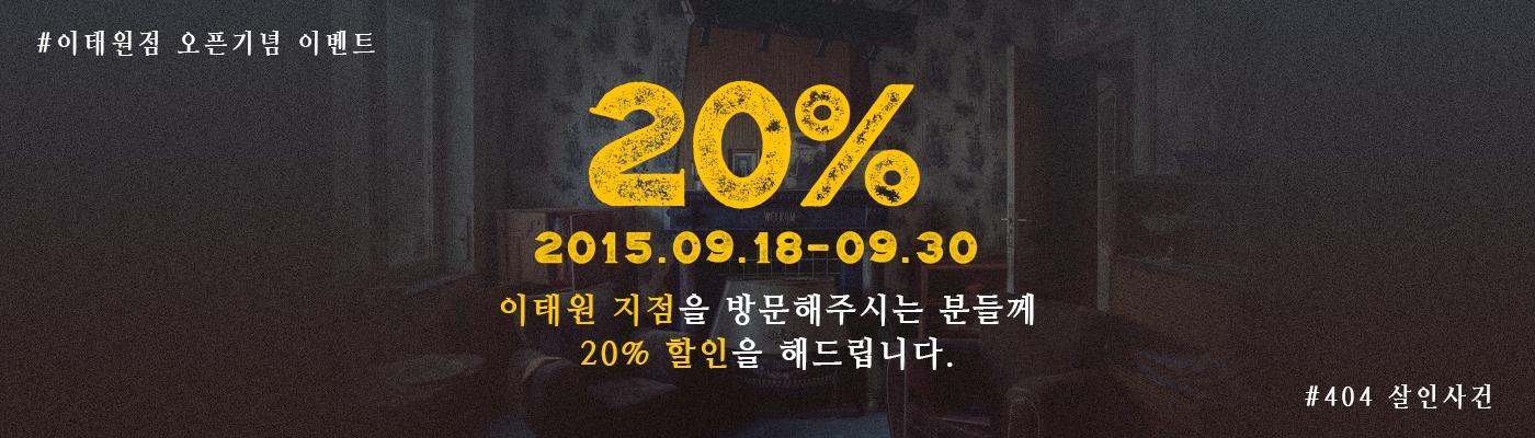 banner_new_branch_itaewon