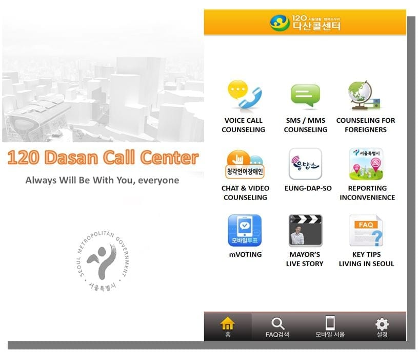 dasan call center app