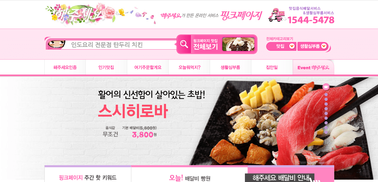 food delivery in Korea