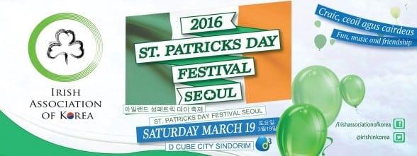 st patrick's day seoul 2016