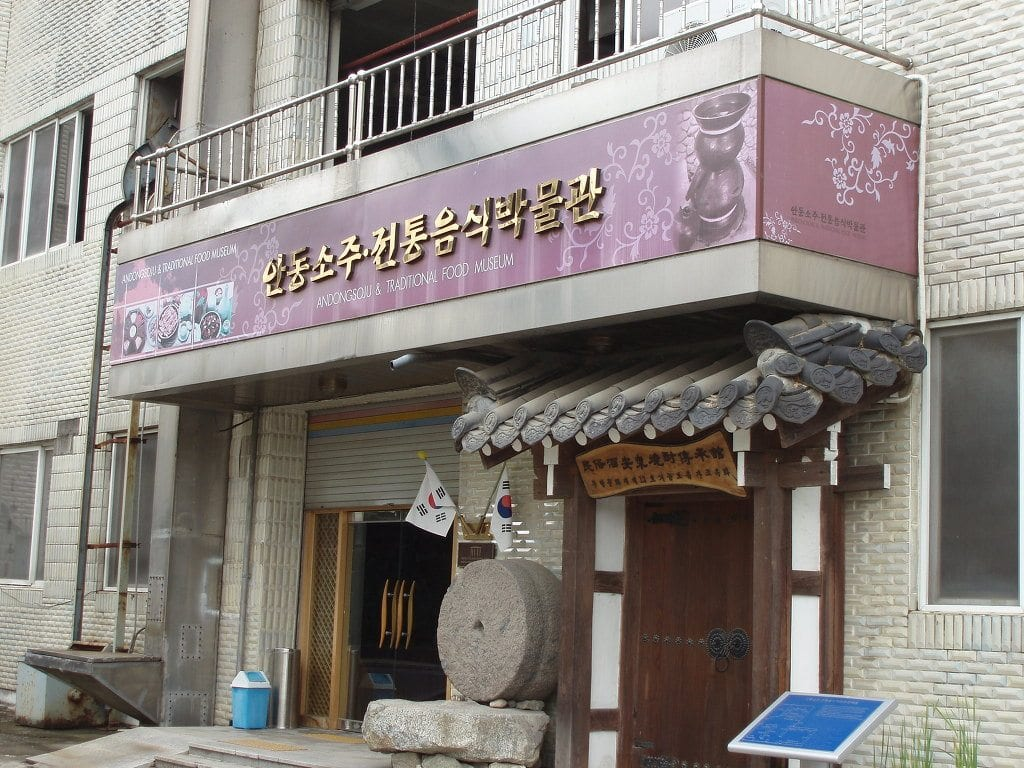 history of soju museum andong