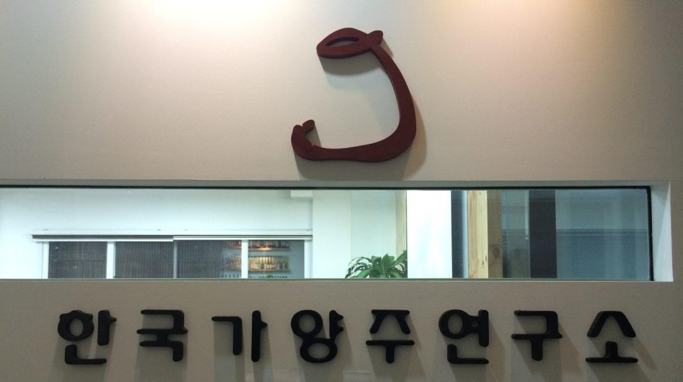 history of soju museum korean homebrew center