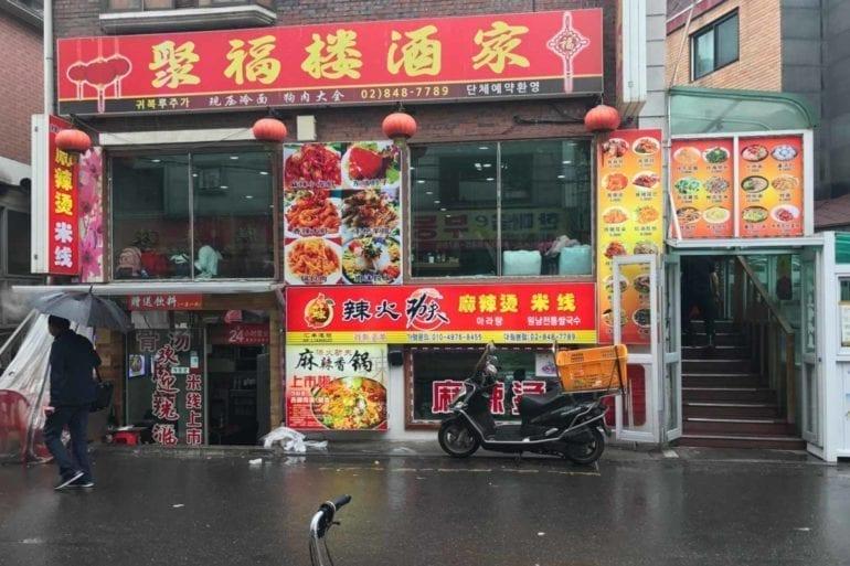 china-town-daerim