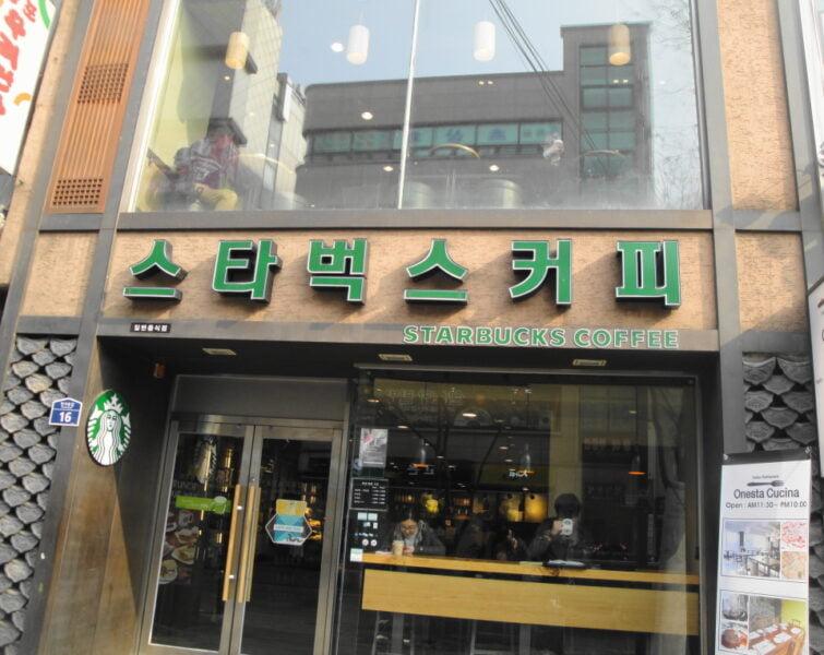 korean starbucks sign