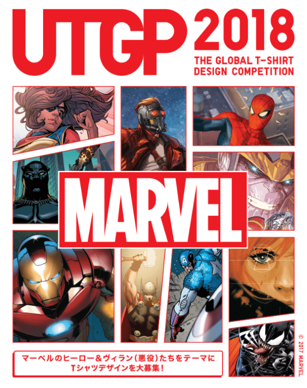 Character Design Competition 2018 : Marvel themed uniqlo t shirt design contest