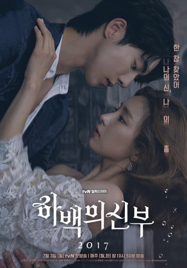 Hottest K Dramas of 2017 Bride Of The Water God