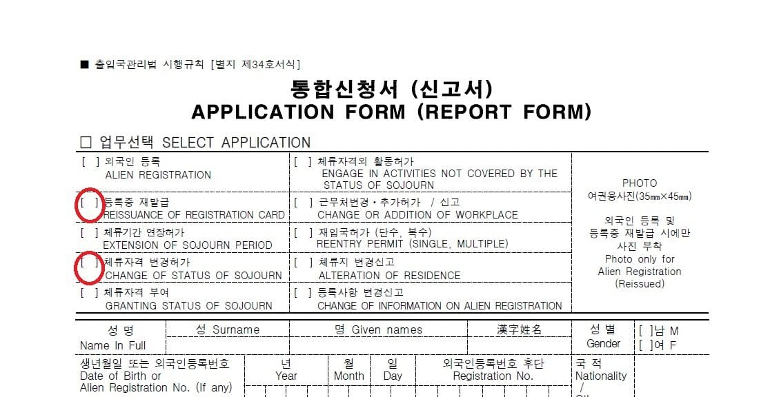 Your Complete Guide To The Alien Registration Card | 10 Magazine Korea
