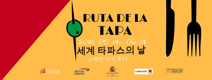 Spanish Chamber Of Commerce Ruta de la Tapa Network Event Seoul