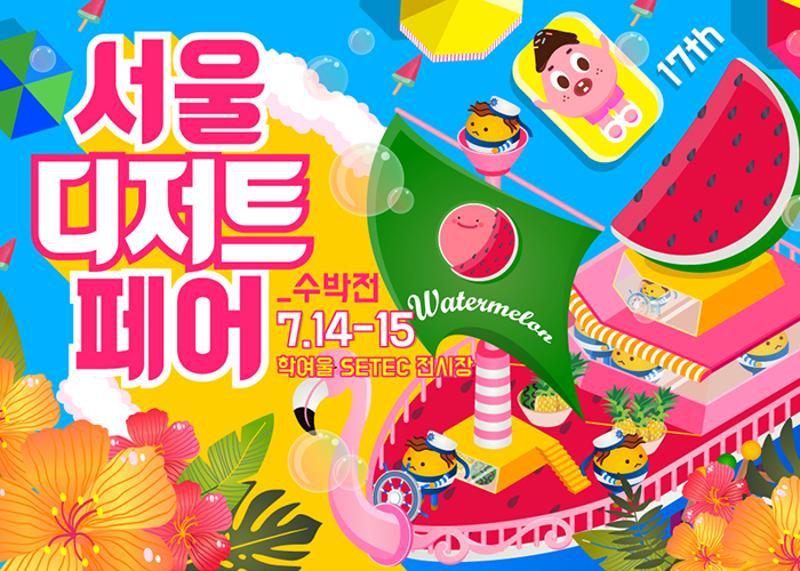 Seoul Dessert Fair What's On July Seoul 2018