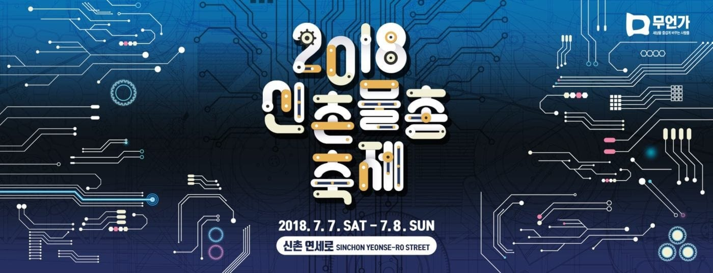 Sinchon Water Gun Festival What's On July Seoul 2018
