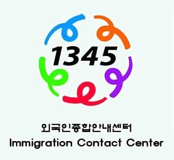 1345 hotline immigration center