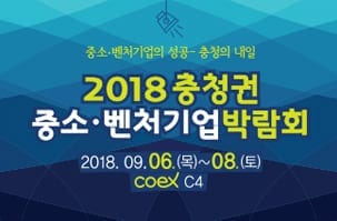 10 Business Networking Events in September Chungcheong Province's SMEs and STartups Exhibition 2018