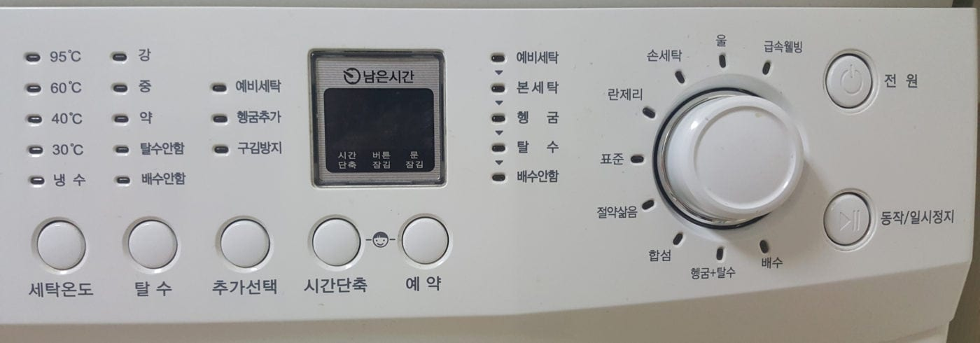 How to use a Korean Laundry Machine