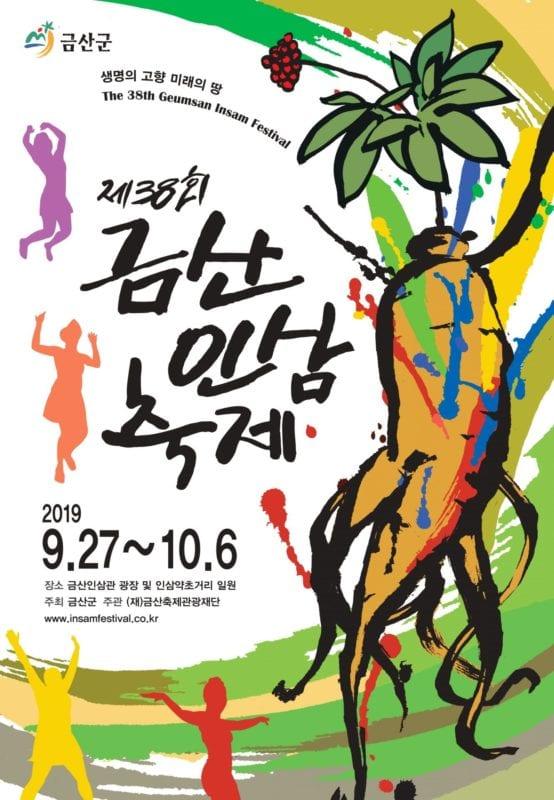 ginseng festival korea