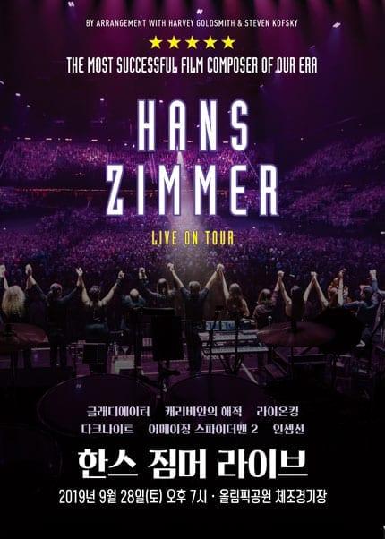 hans zimmer seoul concert