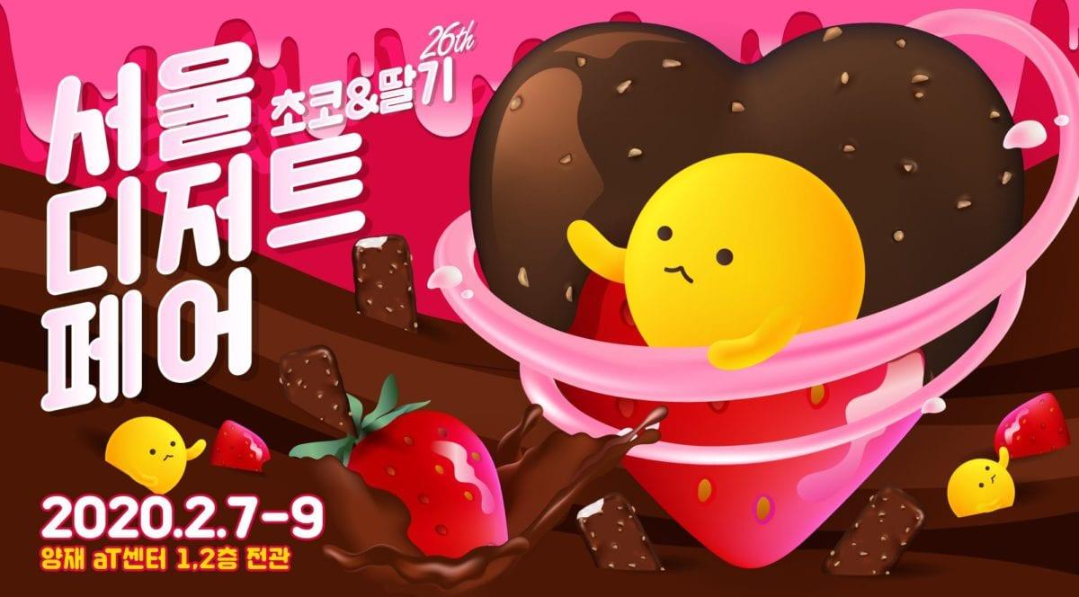 the 26th seoul dessert fair poster