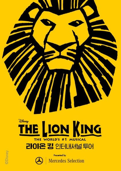 The Lion King Musical International Tour