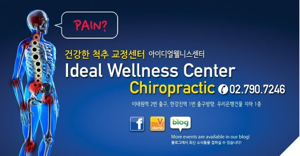 english speaking chiropractor korea seoul itaewon ideal wellness chiropractic center