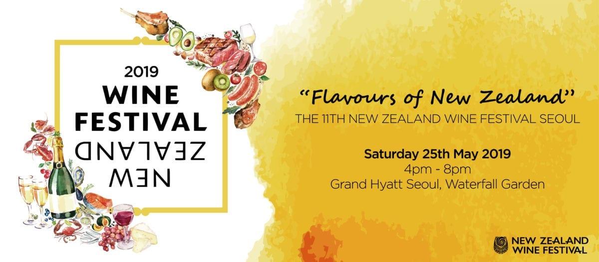 new zealand 2019 wine festival seoul