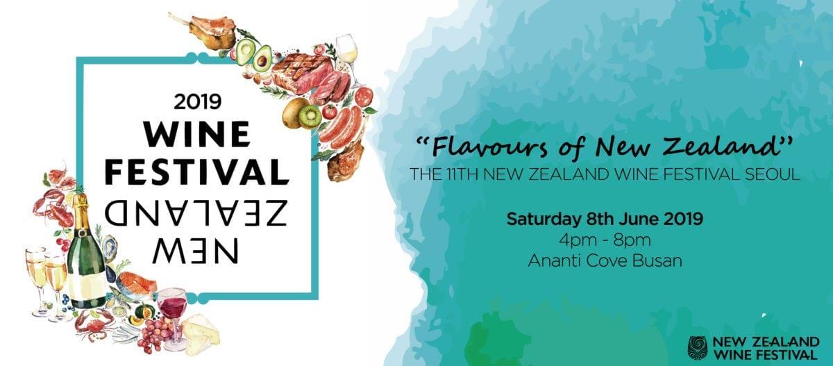 new zealand wine festival 2019 busan