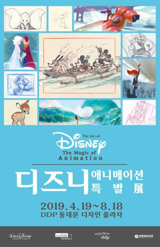 Disney the magic of animation exhibition ddp culture day korea  discount