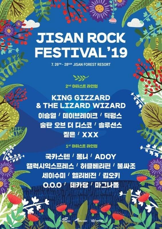 2019 jisan rock festival jisan forest resort music festival south korea summer july
