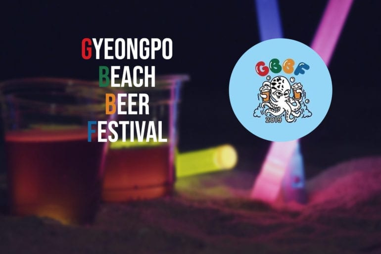 gyeongpo beach beer festival gangneung south korea