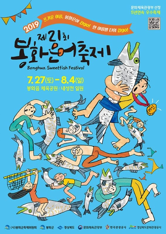 bonghwa euneo festival gyeongsangbuk fish south korea summer things to do in july