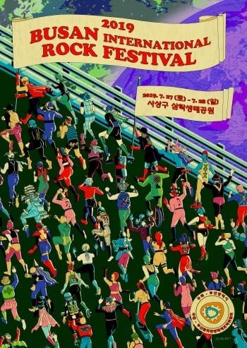 2019 busan international rock festival july things to do south korea